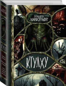 Ктулху обложка книги