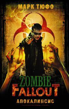 Zombie Fallout: Апокалипсис обложка книги