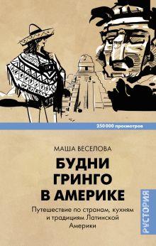 Веселова Маша - Будни Гринго в Америке обложка книги