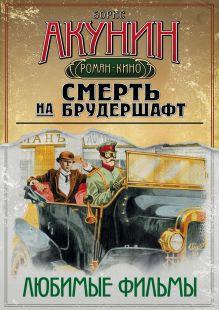 Акунин Б. - Смерть на брудершафт. Любимые фильмы (комплект из 4-х книг) обложка книги