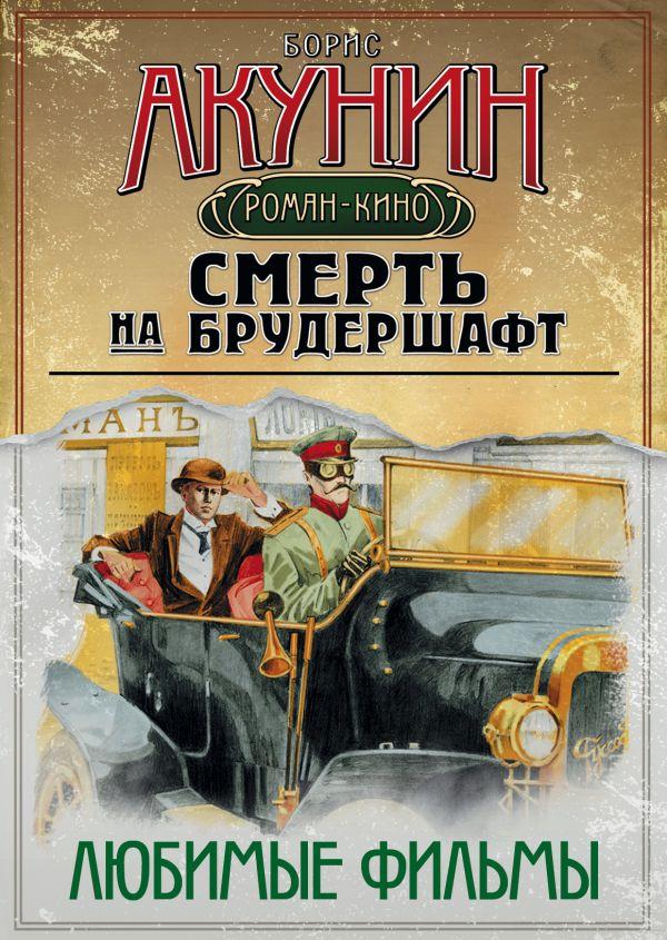 Смерть на брудершафт. Любимые фильмы (комплект из 4-х книг) Акунин Б.