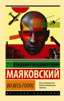 Маяковский В.В. - Во весь голос обложка книги