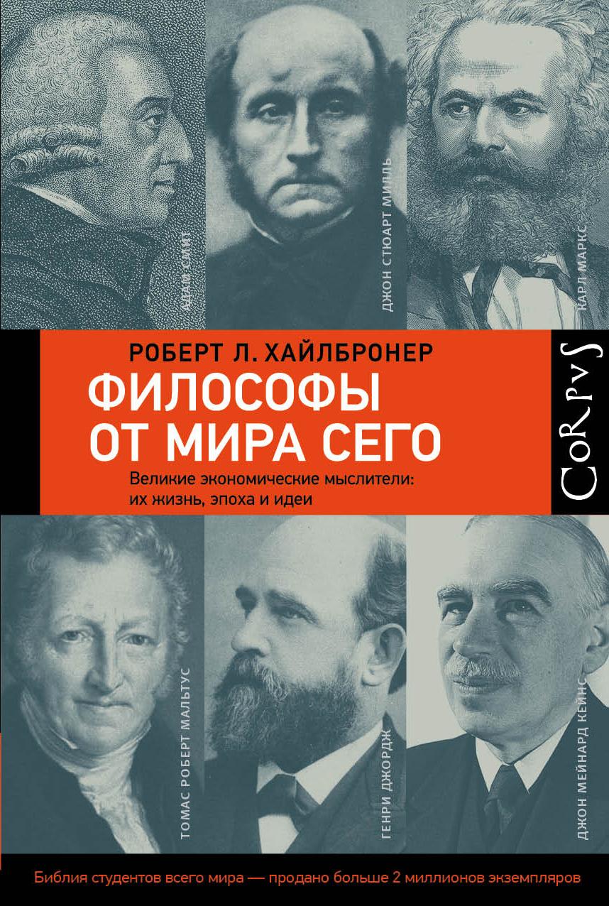 Философы от мира сего
