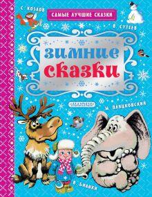 Зимние сказки обложка книги