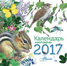 . - Календарь живой природы обложка книги