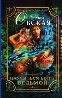 Обская О. - Научиться быть ведьмой обложка книги