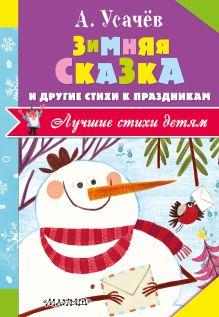 Усачев А.А. - Зимняя сказка и другие стихи к праздникам обложка книги