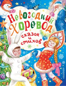 Маршак С.Я., Сутеев В.В., Козлов С. - Новогодний хоровод сказок и стихов обложка книги