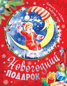 Маршак С.Я. - Новогодний подарок. Стихи и сказки к Новому году обложка книги