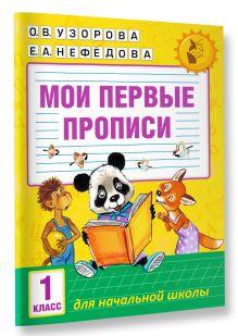 Узорова О.В., Нефедова Е.А. - Мои первые прописи. 1класс обложка книги