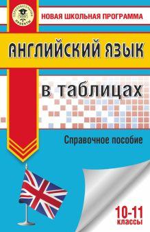 Терентьева О.В. - Английский язык в таблицах. 10-11 классы обложка книги