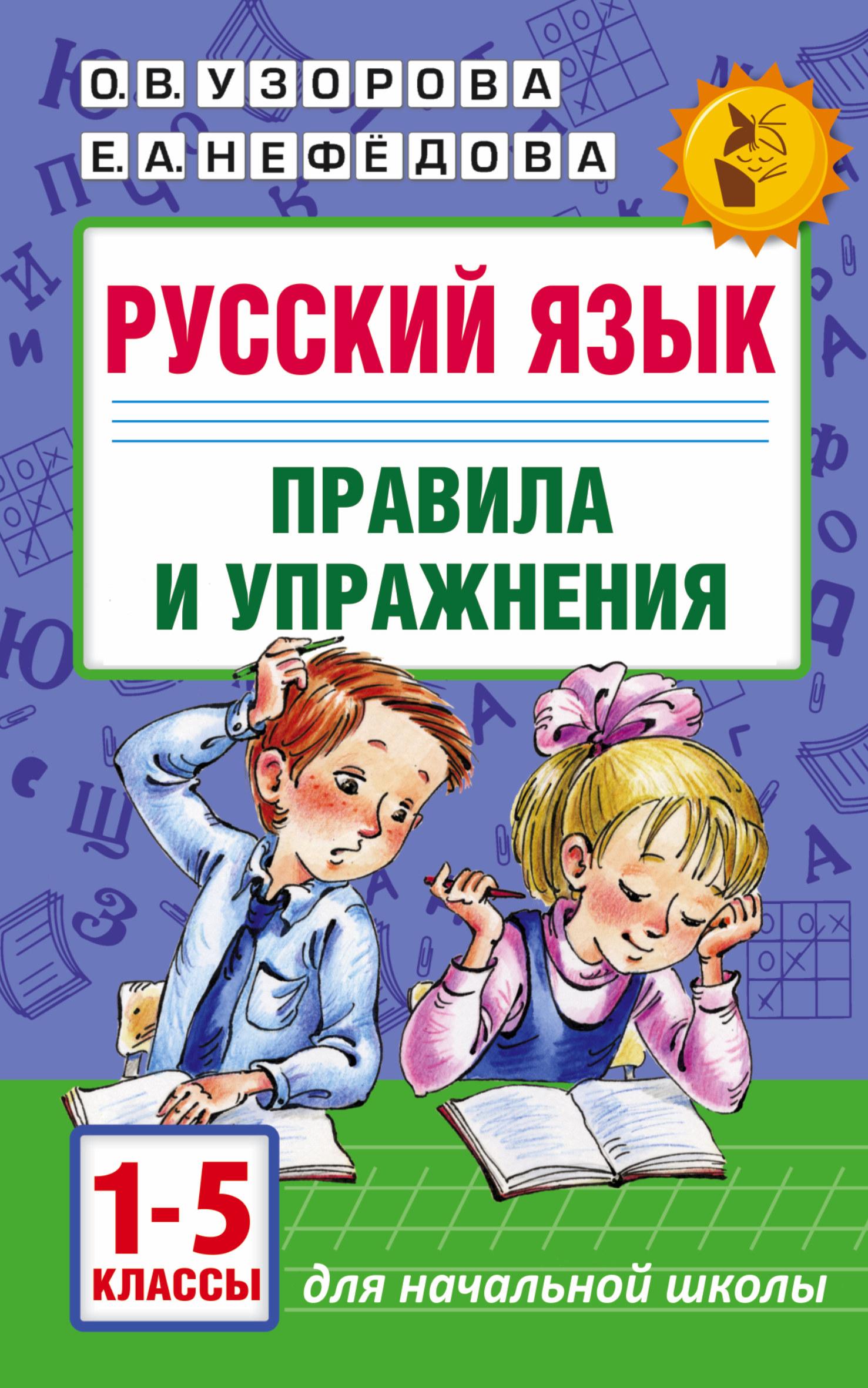 Русский язык.Правила и упражнения 1-5 классы от book24.ru