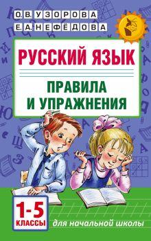 Узорова О.В. - Русский язык.Правила и упражнения 1-5 классы обложка книги