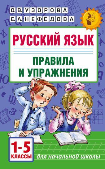 Русский язык.Правила и упражнения 1-5 классы Узорова О.В., Нефедова Е.А.