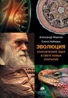 Марков А.В. - Эволюция. Классические идеи в свете новых открытий обложка книги