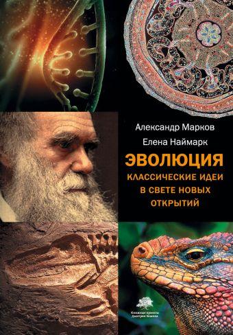 Эволюция. Классические идеи в свете новых открытий Марков А.В.