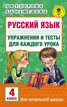 Узорова О.В. - Русский язык. Упражнения и тесты для каждого урока. 4 класс обложка книги