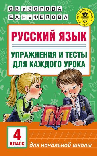 Русский язык. Упражнения и тесты для каждого урока. 4 класс Узорова О.В.