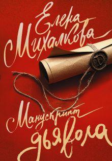 Михалкова Е.И. - Манускрипт дьявола обложка книги