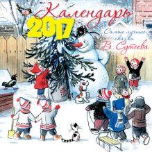 Сутеев В.Г. - Самые лучшие сказки. обложка книги