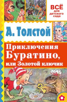 Толстой А.Н. - Приключения Буратино, или Золотой ключик обложка книги