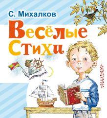 Михалков С.В. - Весёлые стихи обложка книги