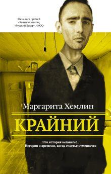 Хемлин М.М. - Крайний обложка книги