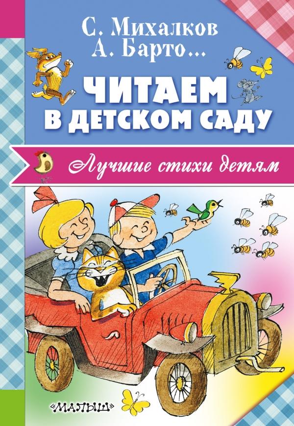 Читаем в детском саду Барто А.Л., Михалков С.В., Александрова З.Н.