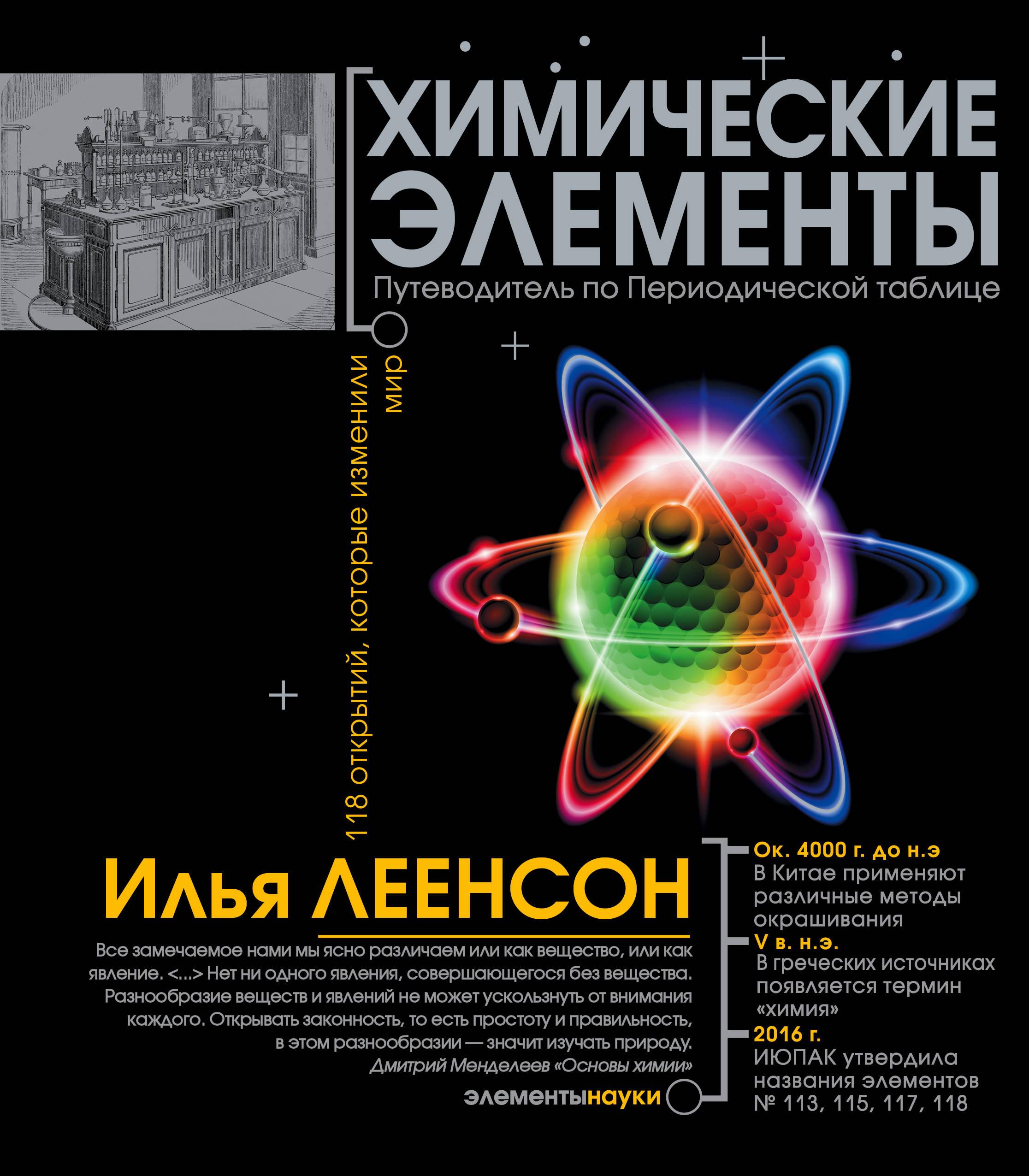 Химические элементы ( Леенсон И.А.  )