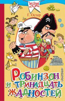 Робинзон и тринадцать жадностей обложка книги