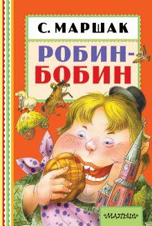 Маршак С.Я. - Робин-Бобин обложка книги