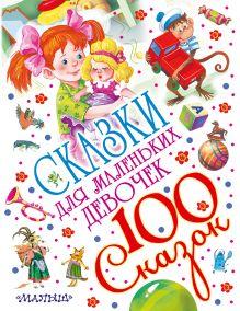 Маршак С.Я., Успенский Э.Н., Остер Г.Б. - Сказки для маленьких девочек обложка книги