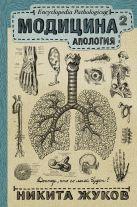 Жуков Н.Э. - Модицина 2. Апология' обложка книги