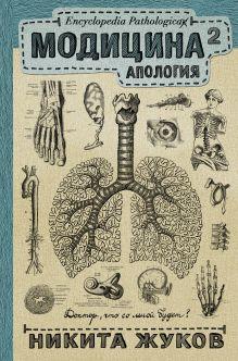 Жуков Н.Э. - Модицина 2. Апология обложка книги