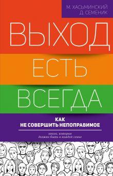 Хасьминский М. - Выход есть всегда: как не совершить непоправимое обложка книги