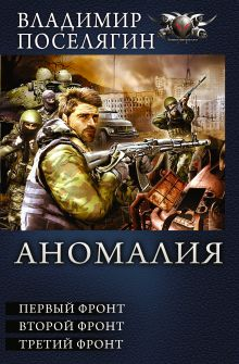 Поселягин В.Г. - Аномалия обложка книги