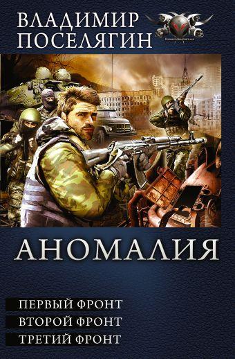 Аномалия Поселягин В.Г.