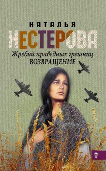 Нестерова Наталья - Жребий праведных грешниц. Возвращение обложка книги