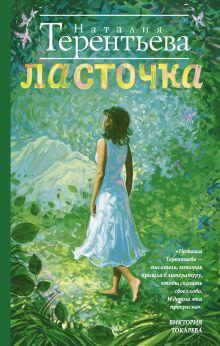 Терентьева Н.М. - Ласточка обложка книги