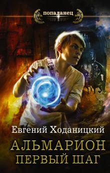 Ходаницкий Е.С. - Первый шаг обложка книги
