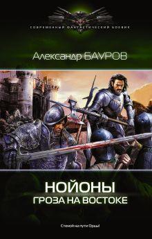 Бауров А.Ю. - Гроза на востоке обложка книги
