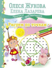 Жукова О.С., Лазарева Е.Н. - Рисуем по точкам обложка книги