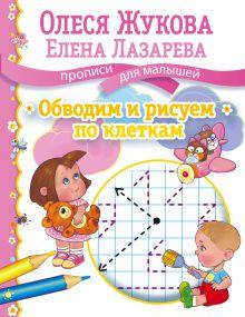 Жукова О.С., Лазарева Е.Н. - Обводим и рисуем по клеткам обложка книги