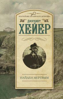 Хейер Д. - Найден мертвым обложка книги