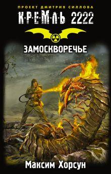 Хорсун М.Д. - Кремль 2222. Замоскворечье обложка книги