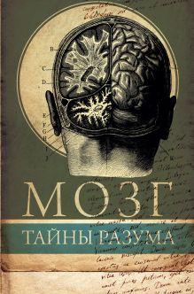Пенфилд У. - Мозг. Тайны разума обложка книги