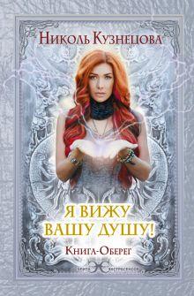 Кузнецова Николь - Я вижу Вашу душу! Книга-оберег обложка книги