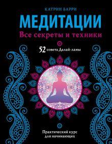 Барри Катрин - Медитации. Все секреты и техники обложка книги