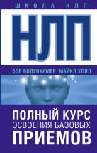 Боденхамер Б., Холл М. - НЛП. Полный курс освоения базовых приемов' обложка книги