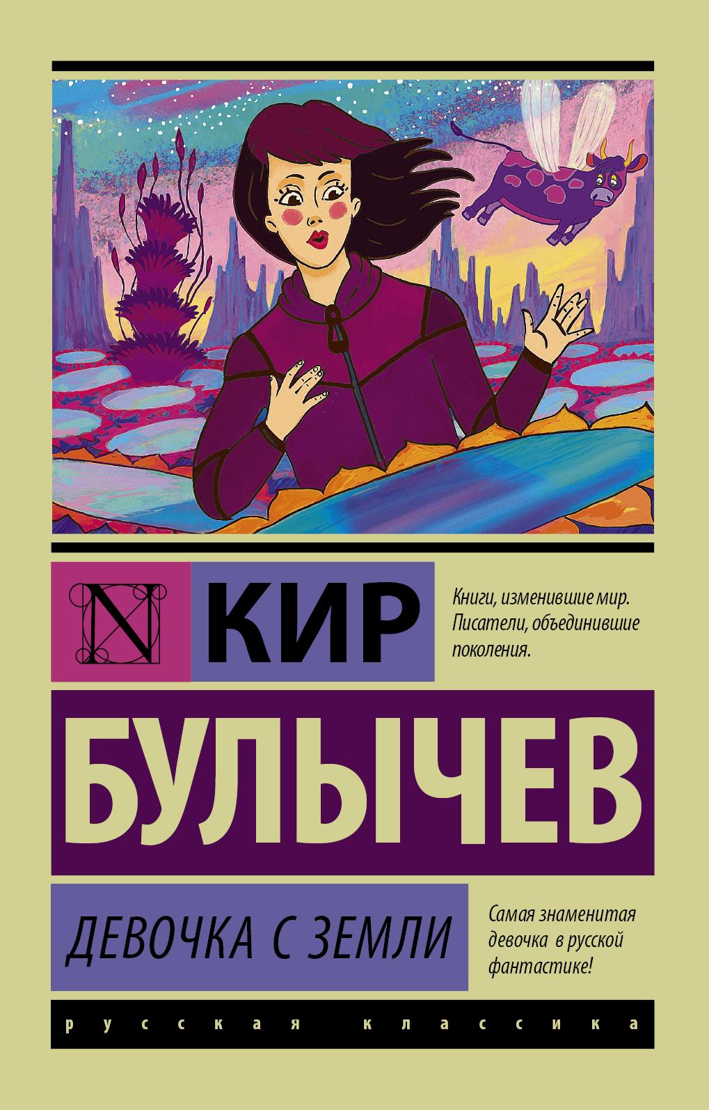 Девочка с Земли ( Булычев К.  )